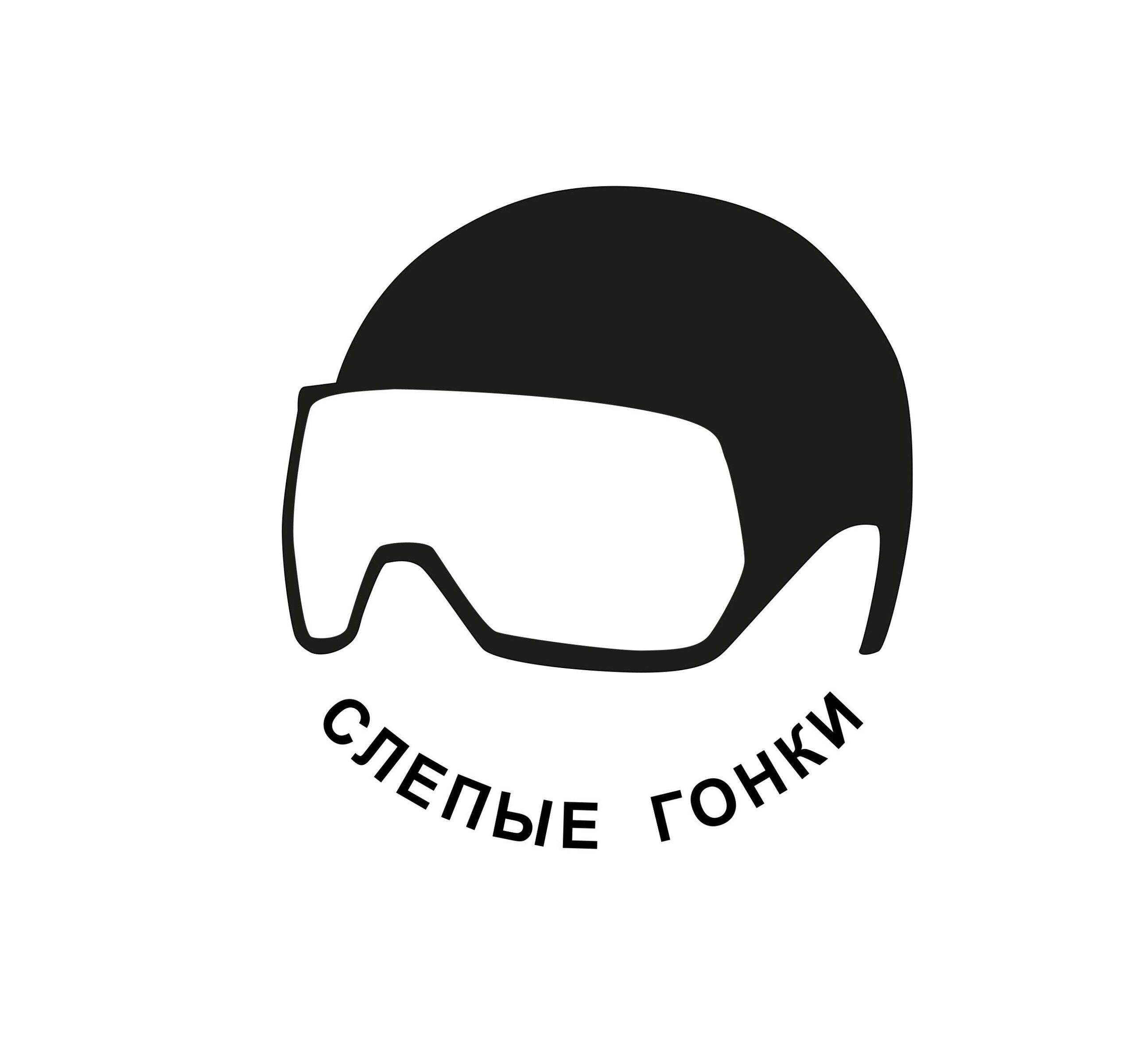 Логотип: На белом фоне чёрный шлем, форма которого оставляет уши открытыми и перетекает в белые широкие защитные очки. Под ними в форме улыбки (полукругом) расположена чёрным шрифтом надпись «Слепые гонки».